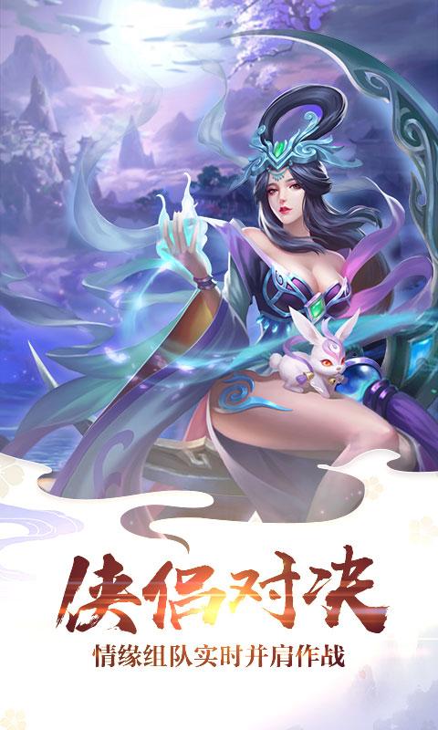 梦回仙灵海量版游戏截图4