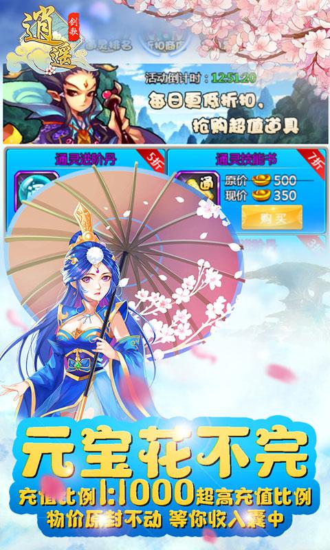 逍遥剑歌游戏截图3