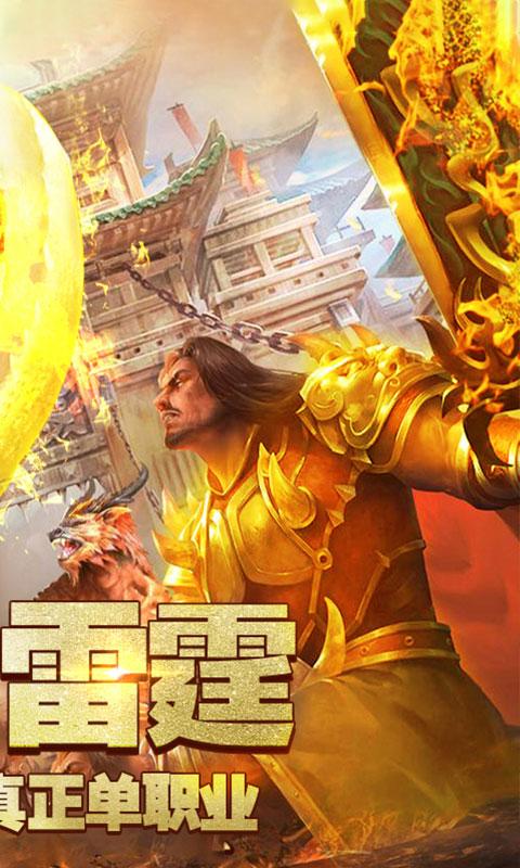 火龙传世合击版游戏截图2