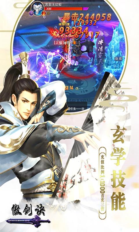 傲剑诀星耀版游戏截图3