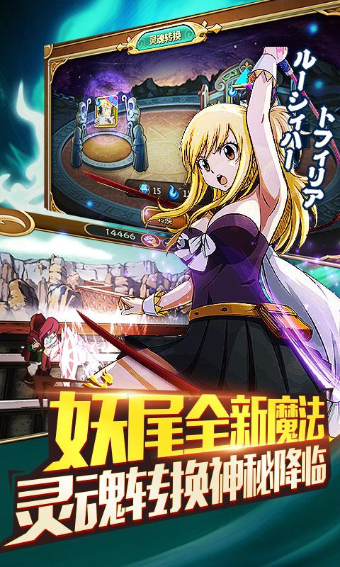 妖尾商城版游戏截图2