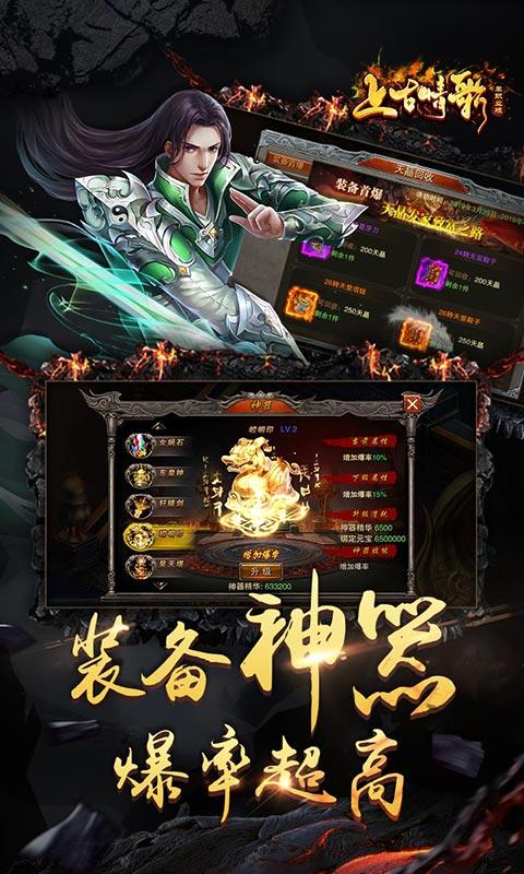 上古情歌:单职业版游戏截图2