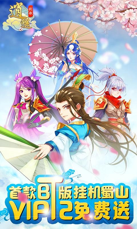 逍遥剑歌游戏截图1