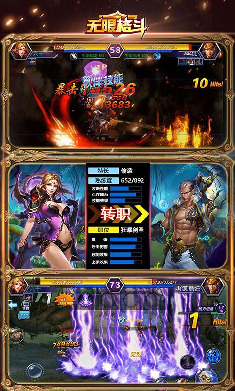 无限格斗游戏截图5