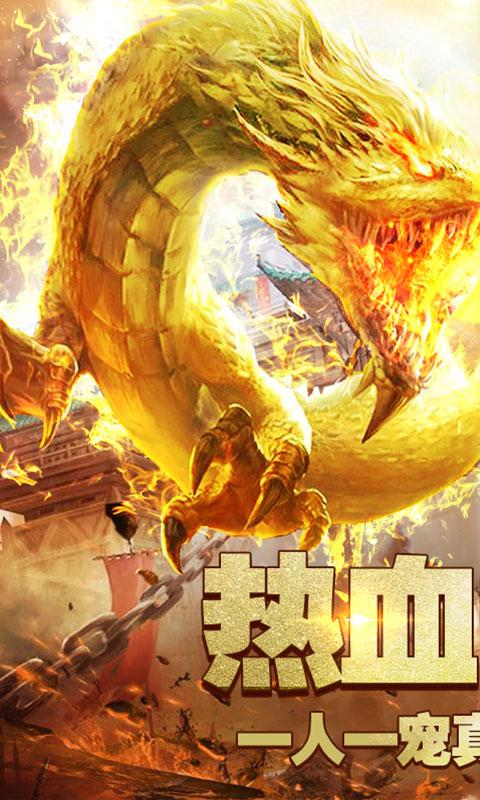 火龙传世合击版游戏截图1