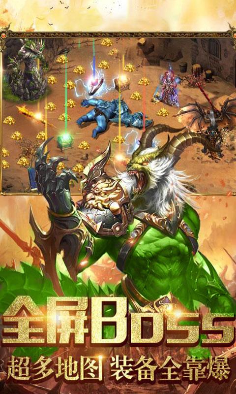 火龙传世合击版游戏截图4