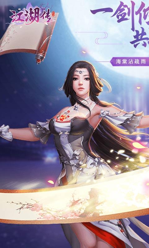 江湖传游戏截图1