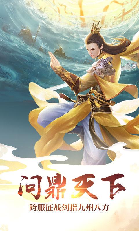梦回仙灵海量版游戏截图5