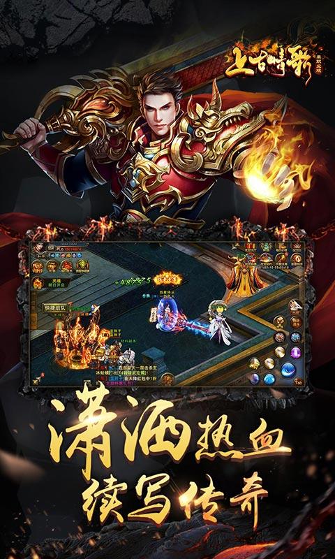 上古情歌:单职业版游戏截图3