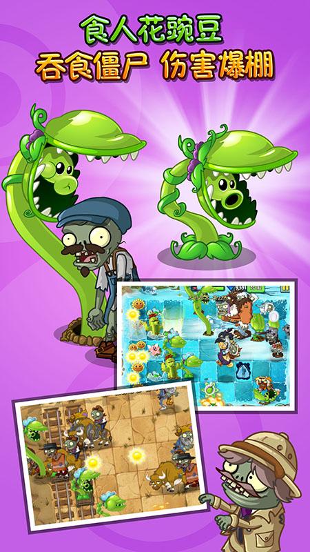 植物大战僵尸2蒸汽时代游戏截图1