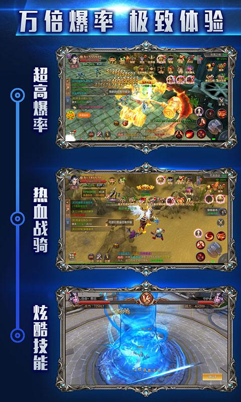 永恒超神版游戏截图3