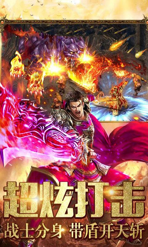 火龙传世合击版游戏截图3
