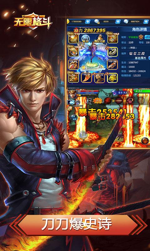 无限格斗游戏截图2