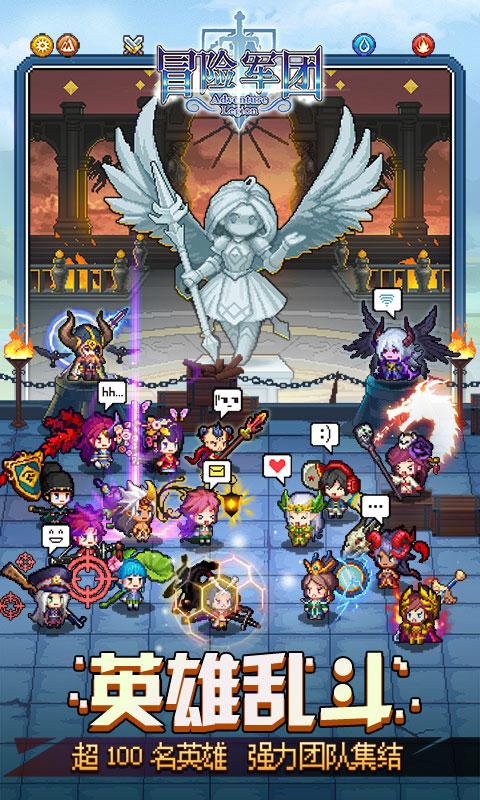冒险军团游戏截图2