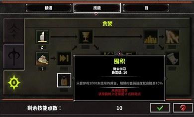 地牢战争2游戏截图3