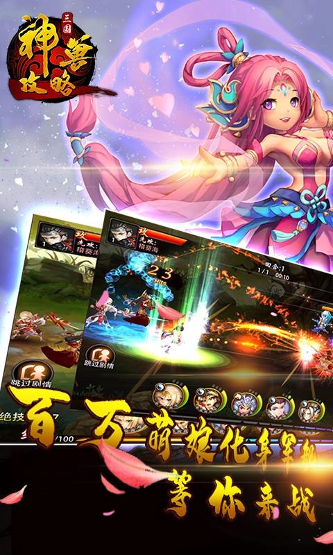 三国神兽攻略游戏截图3