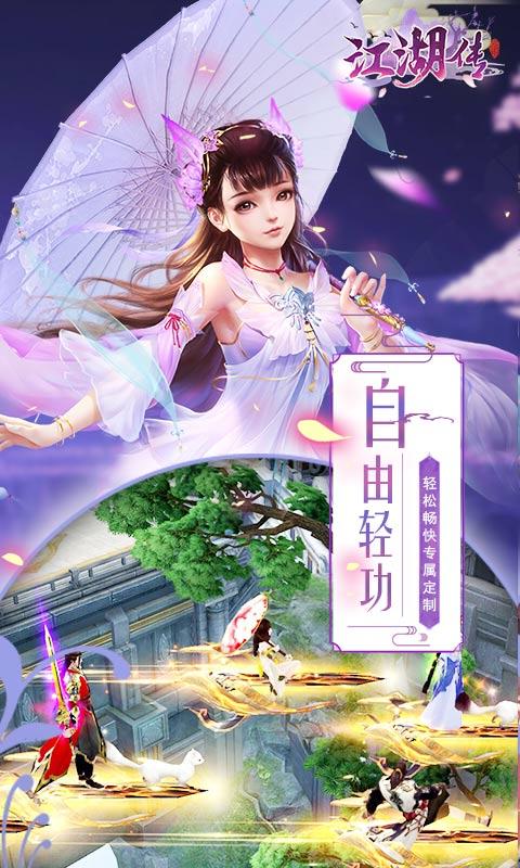 江湖传游戏截图4