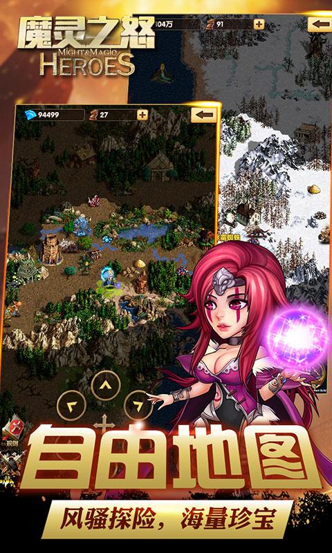 魔灵之怒游戏截图3
