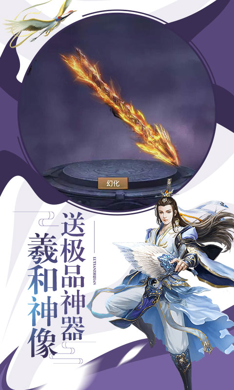 剑雨江湖星耀版游戏截图2