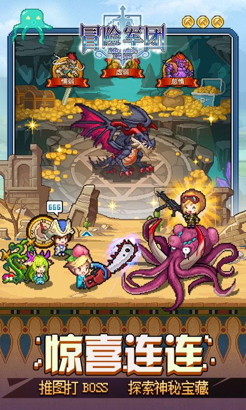 冒险军团游戏截图3