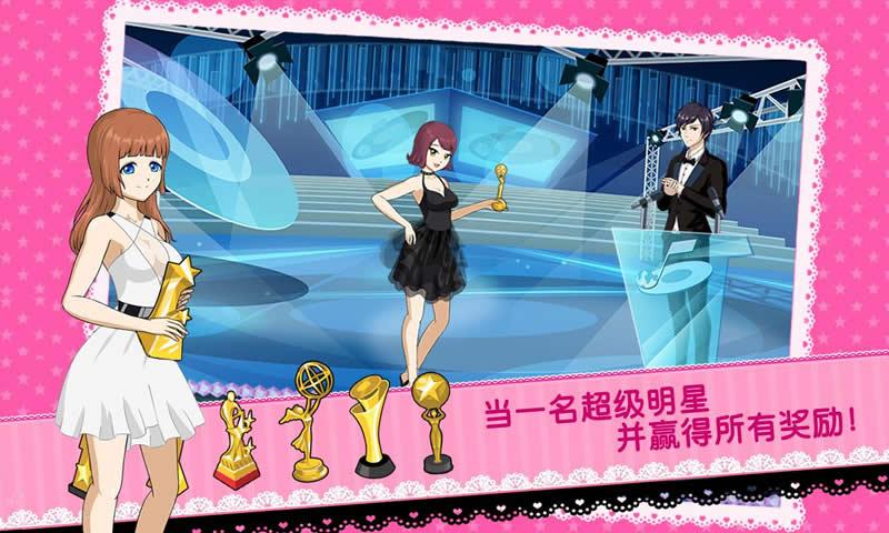 时尚偶像:选美女皇游戏截图2