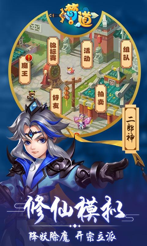 梦道(星耀版)游戏截图3