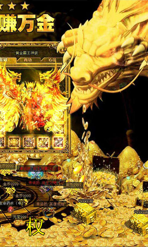 皇途霸业至尊版游戏截图3