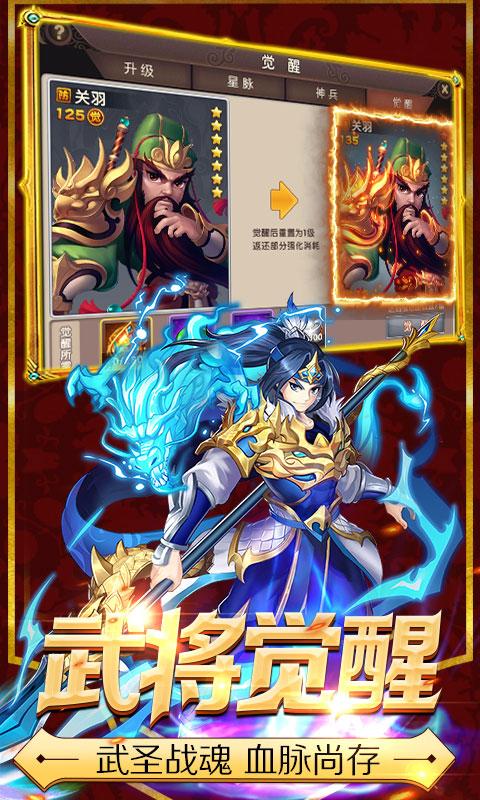 天天魏蜀吴(海量版)游戏截图3