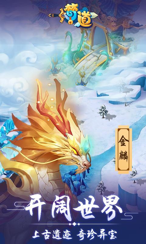 梦道星耀版游戏截图1
