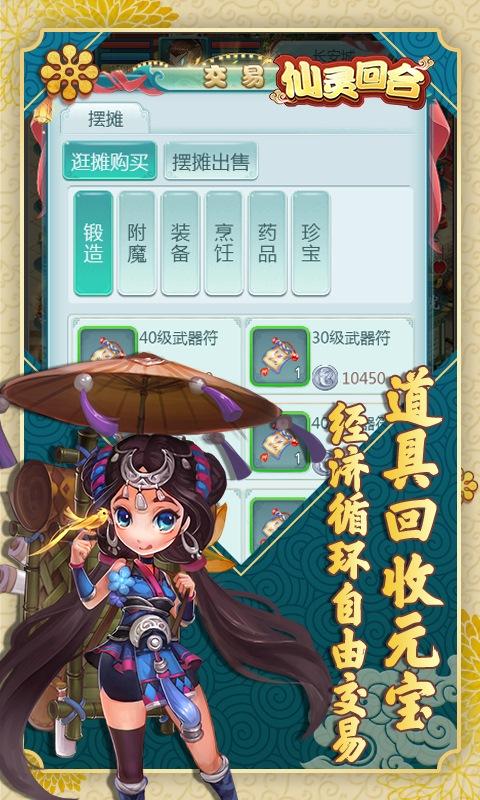 仙灵回合游戏截图2