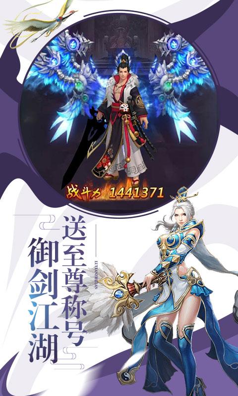剑雨江湖星耀版游戏截图3