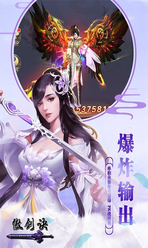 傲剑诀星耀版游戏截图5