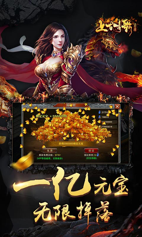 上古情歌:单职业版游戏截图1