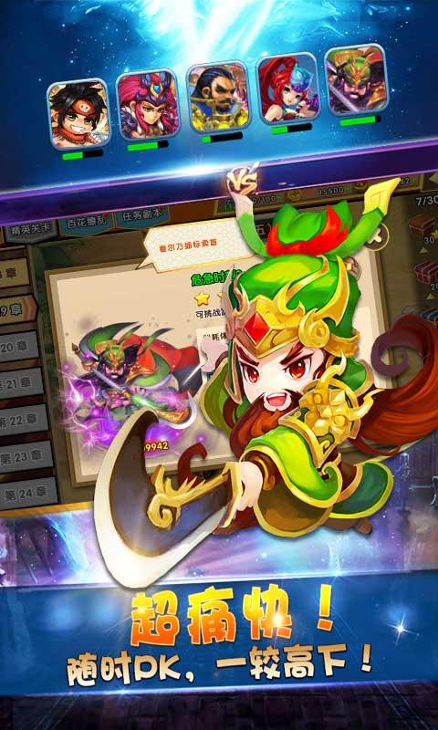 三国统江山游戏截图5