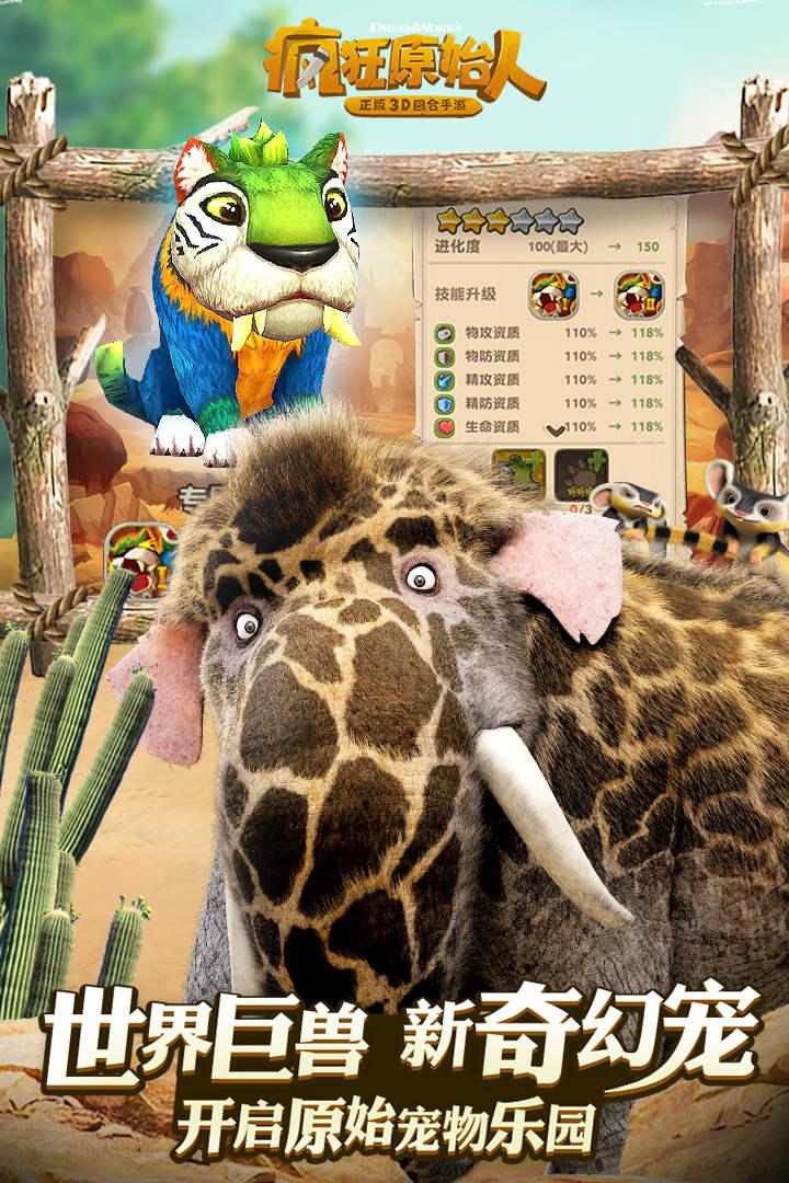 疯狂原始人-正版3D回合手游游戏截图2