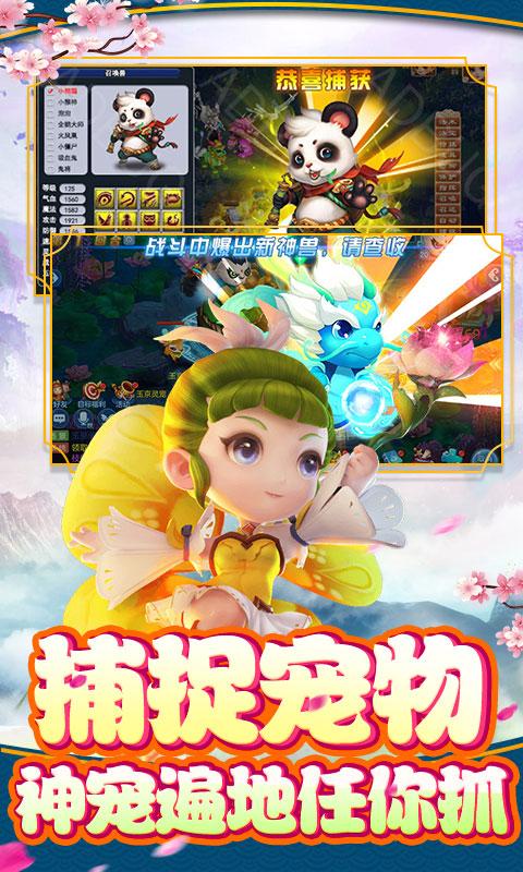 梦回女儿国豪华版游戏截图3