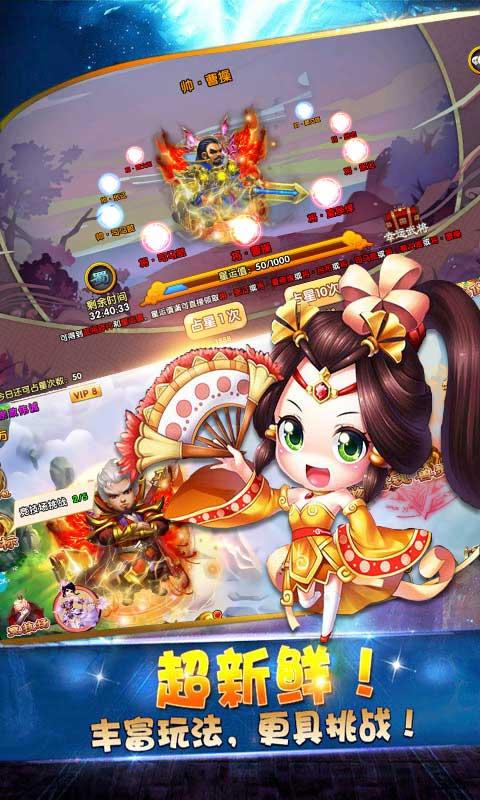 三国统江山游戏截图4