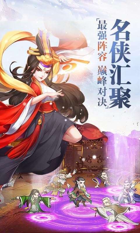 真江湖商城版游戏截图2