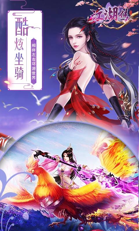 江湖传游戏截图3