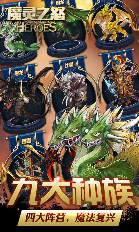 魔灵之怒游戏截图4