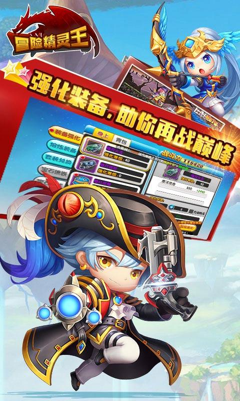 冒险王2(精灵王)游戏截图2