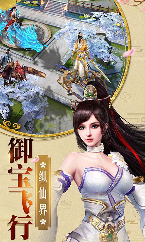 梦回仙剑游戏截图2