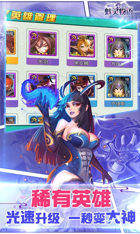 魅灵物语游戏截图2