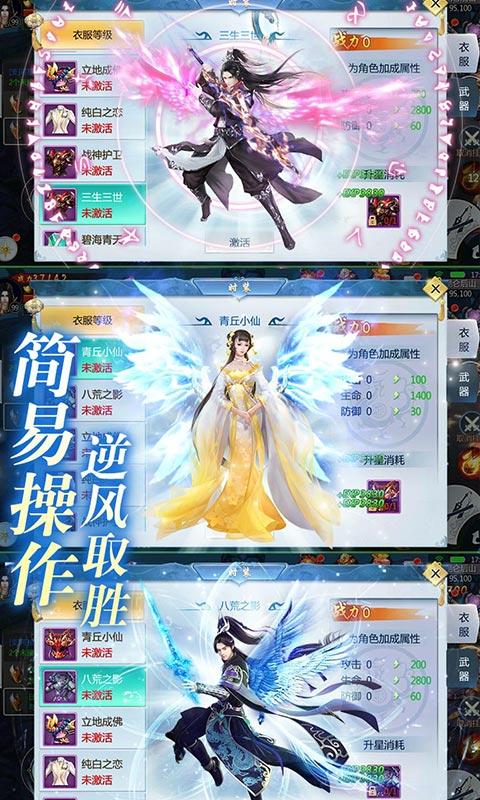 三生三誓青丘传游戏截图3