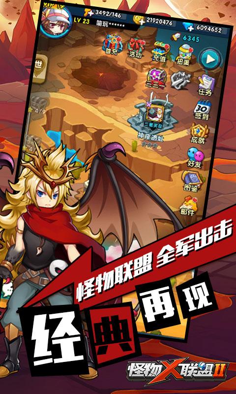 怪物X联盟2高爆版游戏截图1
