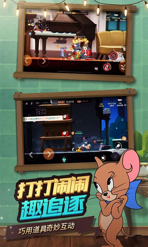 猫和老鼠(1v4玩法)游戏截图3