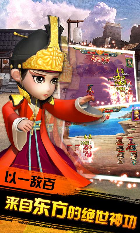 武侠Q传(海量版)游戏截图2