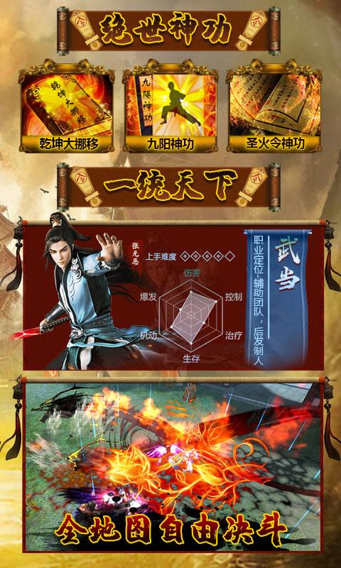倚剑江湖豪华版游戏截图5