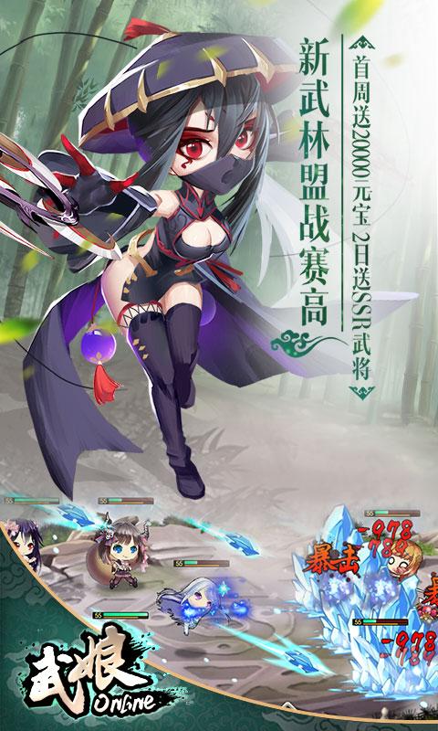 武娘(商城版)游戏截图3
