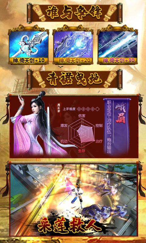 倚剑江湖豪华版游戏截图3